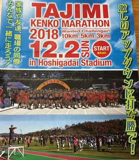 マラソン大会1.jpg