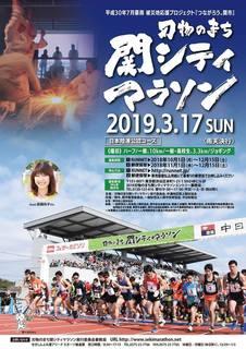 関市シティマラソン.jpg